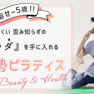 【南浦和駅徒歩4分】ピラティス&ヨガスタジオ新規入会キャンペーン!