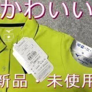 【ネット決済】ミズノのポロシャツ レディース サイズ:M カラー...