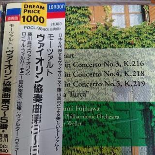 藤川真弓 モーツァルト ヴァイオリン協奏曲 クラシックCD