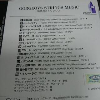 クラシックCD 魅惑のストリングス