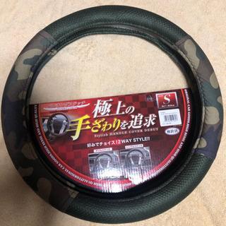 【値下げ】ハンドルカバー カモフラージュ