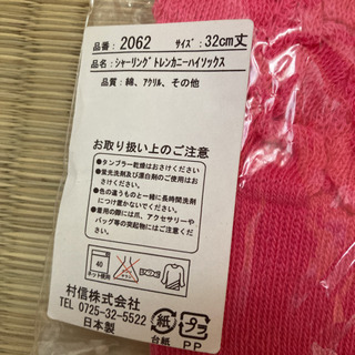 シャーニングトレンカニーハイソックス新品未使用 − 埼玉県