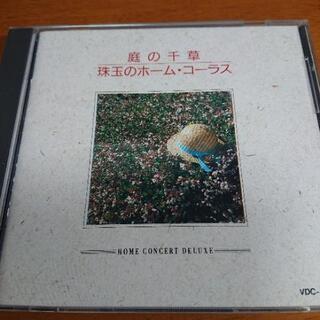 クラシックCD 庭の千草 珠玉のホームコーラス