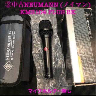 中古NEUMANN (ノイマン) KMS104 PLUS …