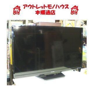 〇 札幌 2020年製 32インチ TV フナイ電機 FL-32...