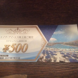 ラグナシア ラグーナテンボス 入園割引券 500円×5名まで割引