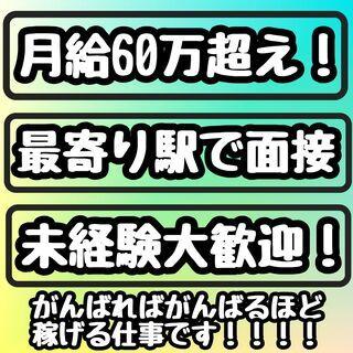 【最寄駅で面接・即採用!】リサイクル回収ドライバー<やる気と普通...