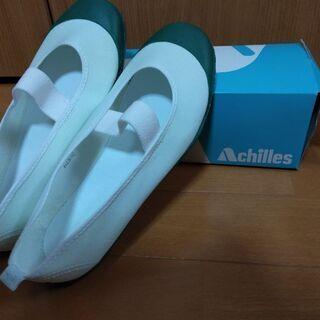 【新品半額以下】Achilles上靴23cm