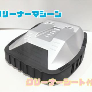 クリーナーマシーン【C6-316】