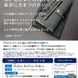 【5/8】体験セミナー開催▶心理カウンセリング力養成オンライン基...