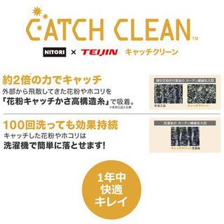 ニトリ レースカーテン 2枚組 遮熱 ミラー 花粉キャッチ 抗アレル物質 − 千葉県