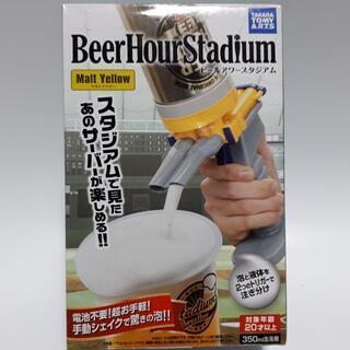 【未使用】ビールサーバー ビールアワースタジアム 缶ビール用