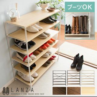 シューズラック Lanza 靴箱