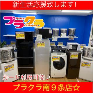 割引お得情報あり☆! 札幌市 市民に愛されたい リサイクルショ...