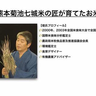 米の匠が作った熊本菊池産 完全無農薬雑穀米『八穀』150g×3