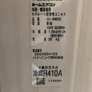 【ネット決済】panasonic.cs.x403c.w2013年式