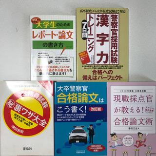 警察官・公務員試験用 教本