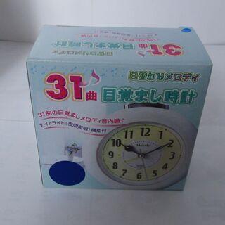日替わりメロディ31曲目覚まし時計