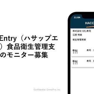 飲食店向けHACCP食品衛生支援アプリのモニター募集