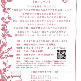 happy aroma life:アロマ講座