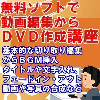 無料ソフトで動画編集からDVD作成・講座