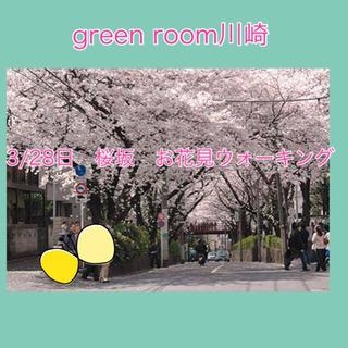 行動療法「桜坂、お花見ウォーキング」