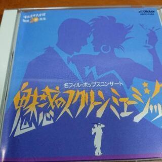 非売品 クラシックCD 魅惑のスクリーンミュージック 名フ…
