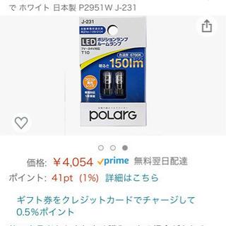 POLARGポジションランプ150lm