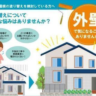 外壁塗装 屋根塗装 一般住宅 戸建
