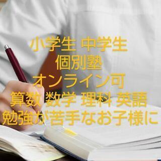 小学生 中学生 個別塾 オンライン可 苦手から楽しく 算数 数学...