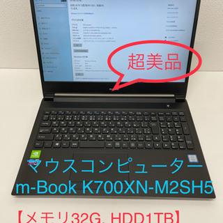値下げしました❗️【メモリ32G, HDD1TB】マウスコンピュ...