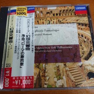 クラシックCD ベルリオーズ:幻想交響曲 序曲「ローマの謝肉祭」