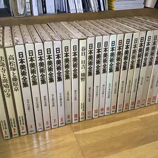 学研 日本美術全集 25巻 大型本 引取希望 京都市左京区 価格応相談
