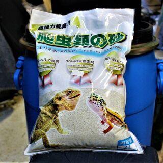新品 爬虫類の砂2リットル