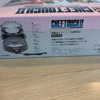【決まりました】未使用★ 分離式 テーブルクックパン シェフタッチⅡ ホットプレート - 家電