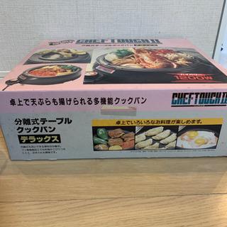【決まりました】未使用★ 分離式 テーブルクックパン シェフタッチⅡ ホットプレート − 大阪府