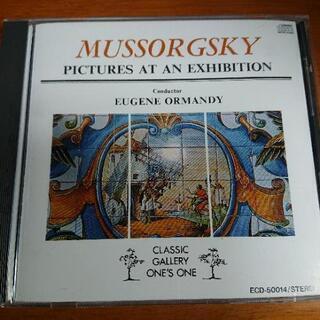 「展覧会の絵」 ムソルグスキー クラシックCD