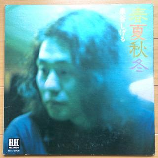 泉谷しげる - 春夏秋冬 LP レコード