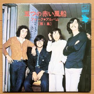 五つの赤い風船 フォーク・アルバム 第1集 LP レコード