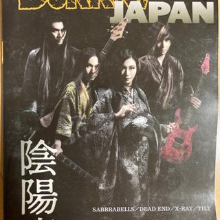 BURRN!JAPAN Vol.11