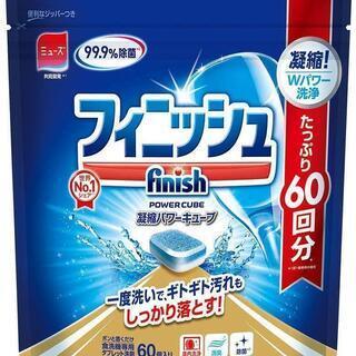 【未使用】食洗機 フィニッシュ パワーキューブ 60個 60回分...