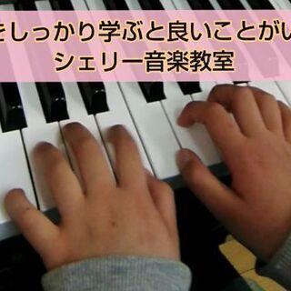 加古川市ピアノ教室 生徒募集中🎵