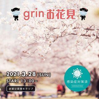 【3月28日】grin お花見