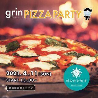 【4月11日(日)】grin PIZZA PARTY vol.3