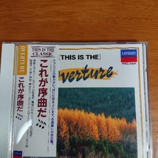 クラシックCD これが序曲だ♪♪♪