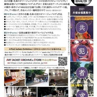 LPジャケ改アート展2021共催会場を募ってます