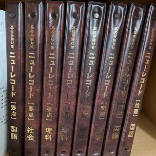 【ネット決済・配送可】ニューレコード 高校受験教材