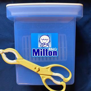 【0円】ミルトン消毒法 専用容器お譲りします