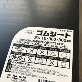 【新品】ゴムシート