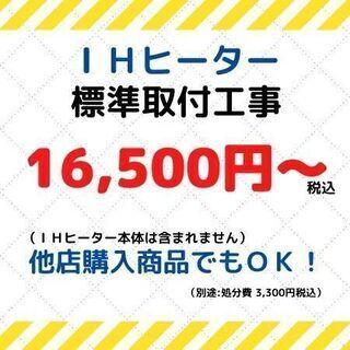 IHクッキングヒーター取付☆他社購入品OK!